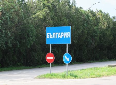 BULGARIA 2. SUPONEMOS QUE ESTE CARTEL QUIERE DECIR BULGARIA