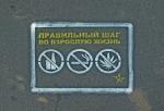 RUSIA 2° ENTRADA 5 (MOSCU) ALGUNAS PROHIBICIONES ESTAN ESCRITAS EN EL SUELO DE LAS ACERAS
