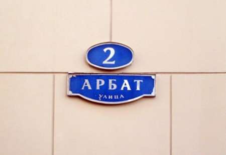 RUSIA 2° ENTRADA 6 (MOSCU) LA CALLE ARBAT ES PEATONAL, DE UN KILOMETRO DE LARGA, ESTA EN EL CENTRO HISTORICO DE MOSCU...